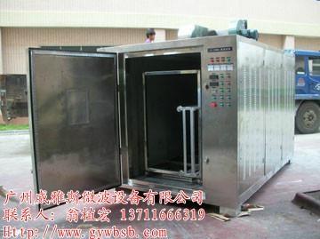 大型工業微波爐 1