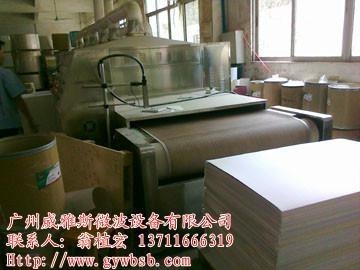 微波卡板纸烘干机 1
