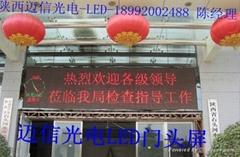 咸陽邁信電子LED門頭顯示屏