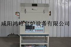 小型活化炉