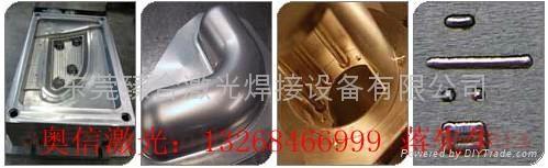 激光模具焊接機 2
