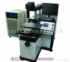 奧信200W模具激光焊機