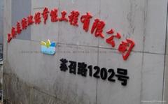 上海森綠環保節能工程有限公司