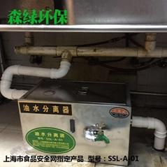 森绿无动力油水分离器 (热门产品 - 1*)