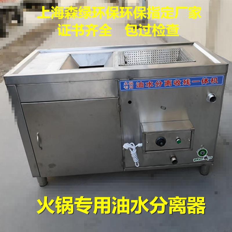上海森綠火鍋專用油水分離器收殘一體機電加熱隔油除渣 1