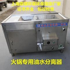 上海森綠火鍋專用油水分離器收殘一體機電加熱隔油除渣