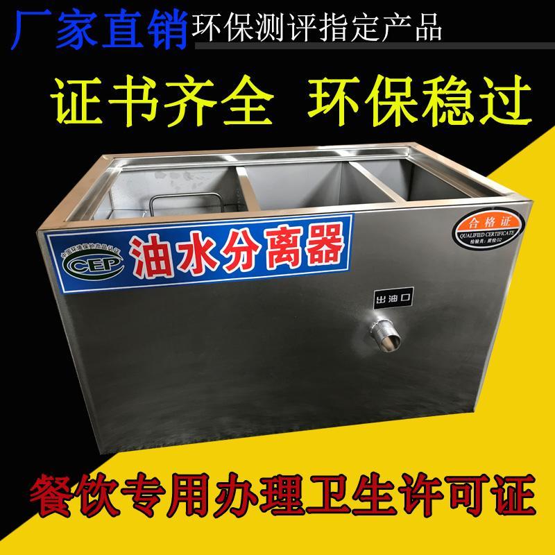 上海商用餐饮专用油水分离器可定做