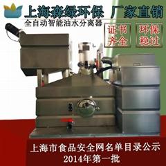 全自動油水分離器 (熱門產品 - 1*)