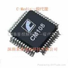 CM108 IC 供應 C-Media USB音頻芯片