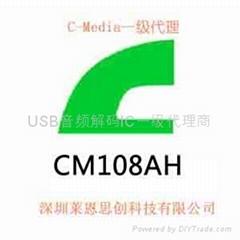CM108AH IC 供應 C-Media USB音頻芯片
