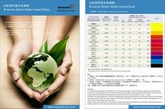 W系列環保水性染料