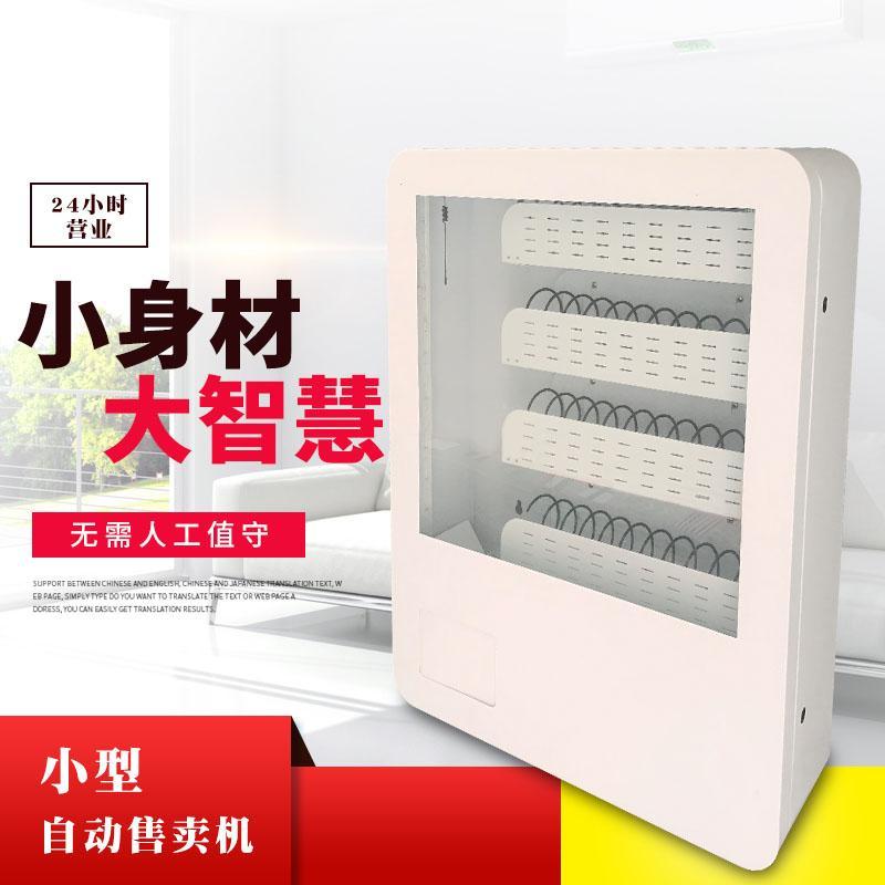自动售货小型壁挂机 2