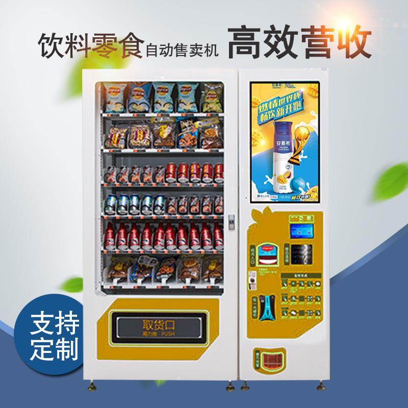 自动售货饮料零食机 1