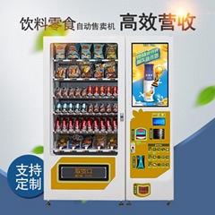 自動售貨飲料零食機