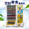 自动售货饮料零食机 2