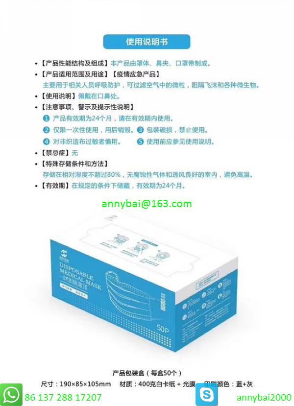 DISPOSABLE MEDICAL MASKS GUOHENG with All Formal Documents  6