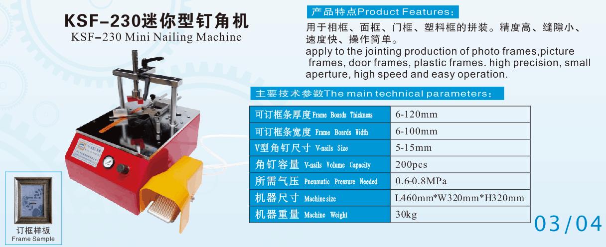 廣東相框畫框臺式小型釘角機工廠大量生產直銷 1