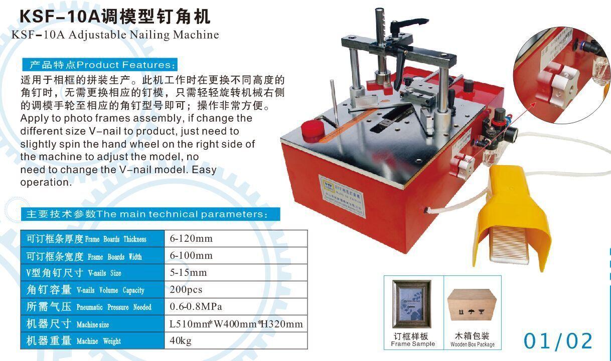 相框氣動臺式KSF-10A調模型釘角機廠家直銷 3