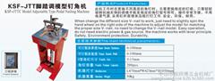 廣東出口型腳踏式調模釘角機廠家直銷