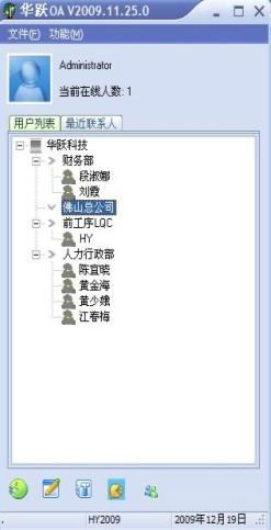 佛山华跃人事考勤自助查询系统 2
