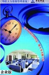 佛山EHR人力资源管理软件