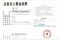 广州市海洋办公设备有限公司