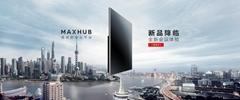 MAXHUB智能會議平板出售