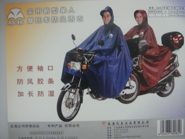 億美尼龍摩托車專用雨衣 3
