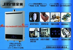 热水器家用燃气热水器