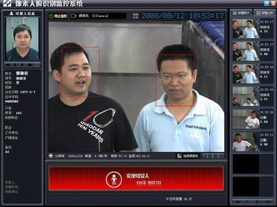 人像识别监控系统 1