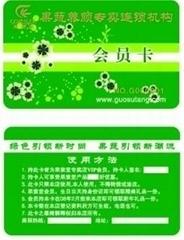 PVC会员卡
