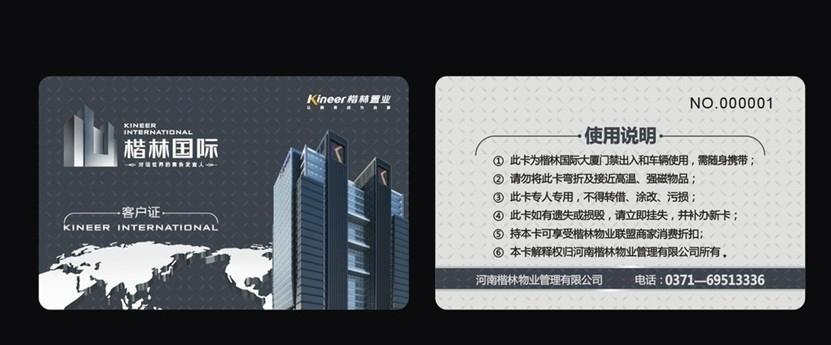 id门禁卡 3