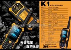 礦用本安型WCDMA手機KT313-S2