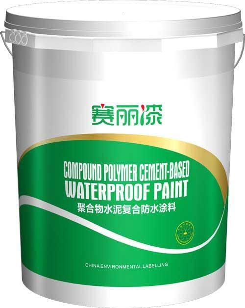 赛丽漆聚合物水泥复合防水涂料 1