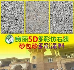 赛丽漆5D砂包砂多彩仿石漆