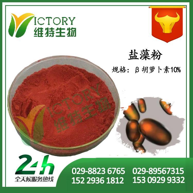 鹽藻粉 3