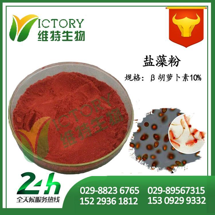 鹽藻粉 4