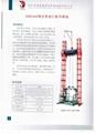 北京昇降機 4