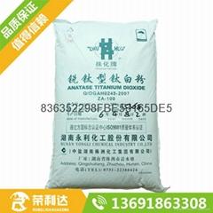 供应湖南株化钛白粉ZA-100