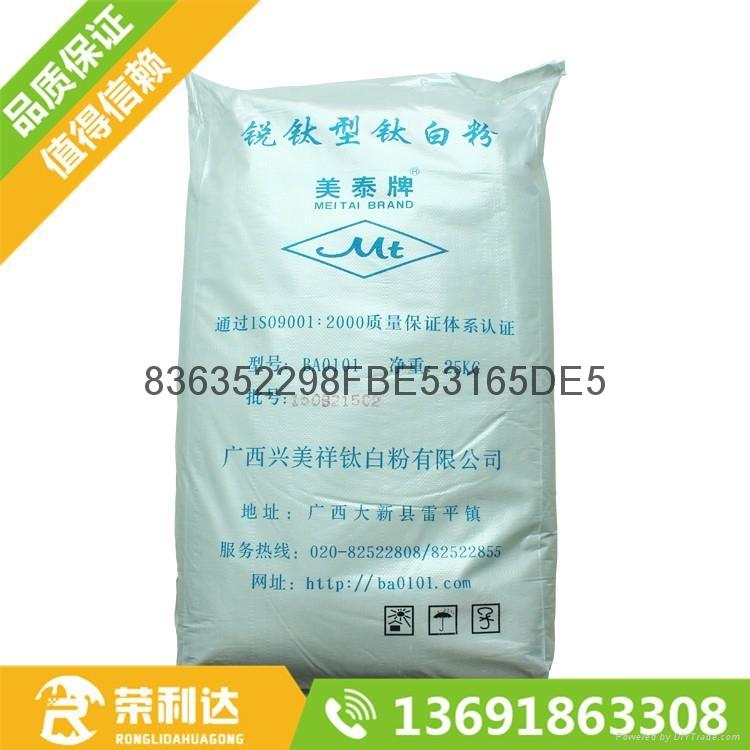 供应橡胶、塑胶、涂料钛白粉 1
