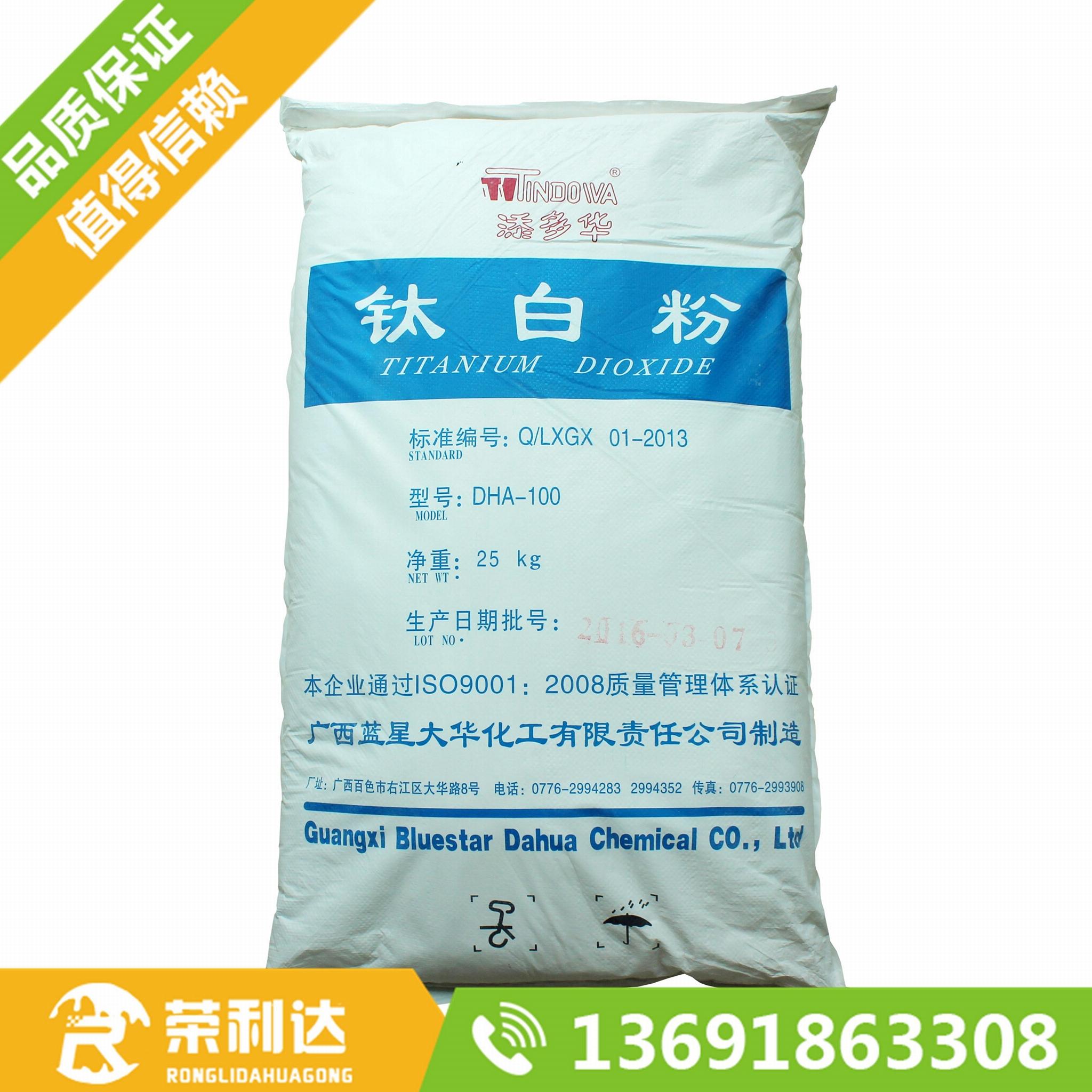 荣利达供应广西蓝星钛白粉 1
