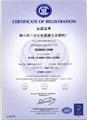 通過ISO9001:2008 認証