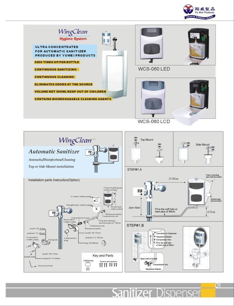 自动消毒三效器 3