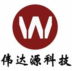 深圳市偉達源科技有限公司
