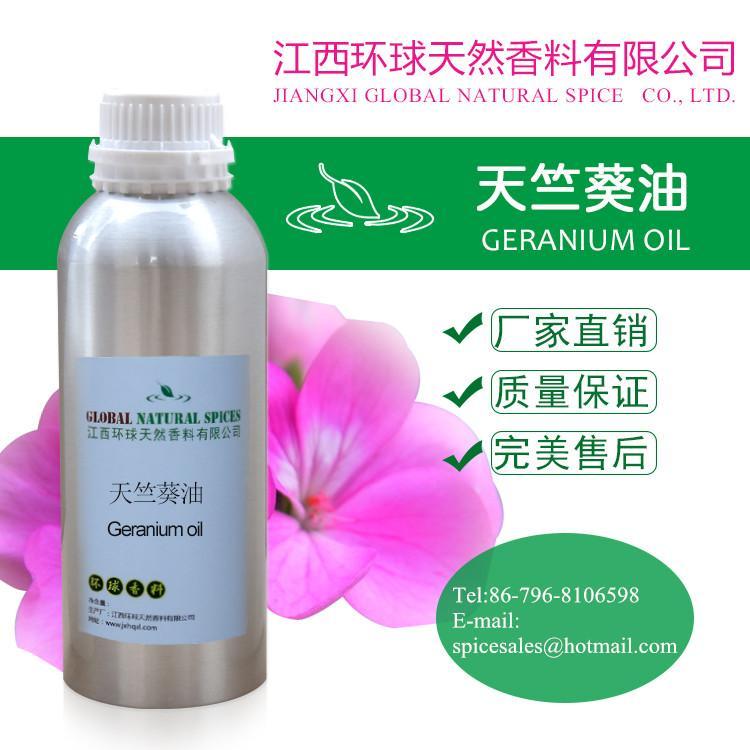 香叶天竺葵油,CAS8000-46-2,香叶油,天竺葵油 1