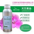 香叶天竺葵油,CAS8000-