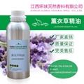 Organic Lavender Essential oil Aroma