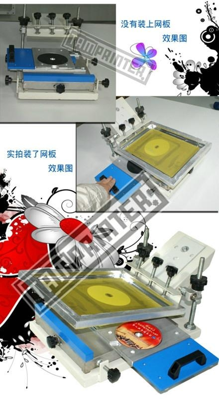 DVD screen printing