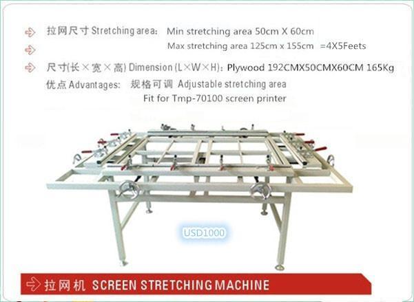 手动机械拉网机 4