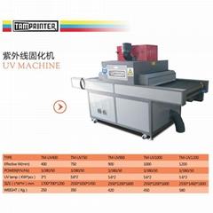 標準2米5的UV 光固機